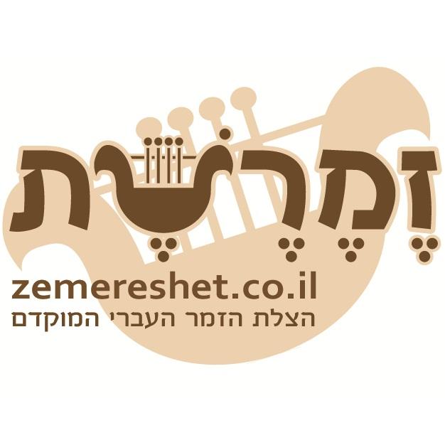 www.zemereshet.co.il